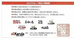 カルラ・株主優待券 (まるまつ他)1万円分(500円券×20枚) 2020/5/31迄有効_画像2