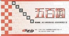 カルラ・株主優待券 (まるまつ他)1万円分(500円券×20枚) 2020/5/31迄有効