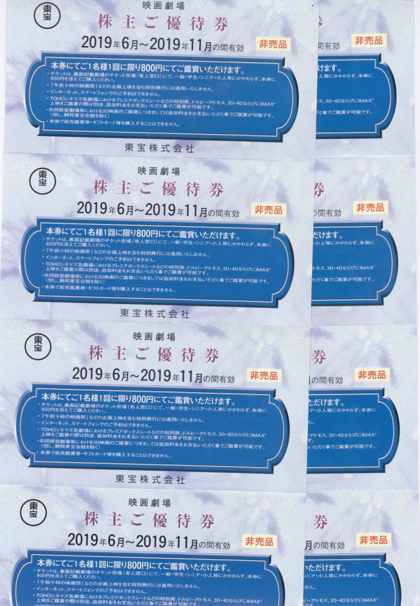 東宝株主優待券8枚セット 有効期限11/30