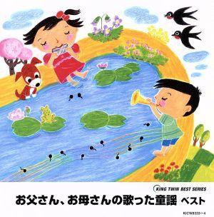 KING TWIN BEST::お父さん、お母さんの歌った童_画像1