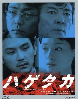 ハゲタカ Blu-ray Disc BOX(Blu-ray Disc)_画像1