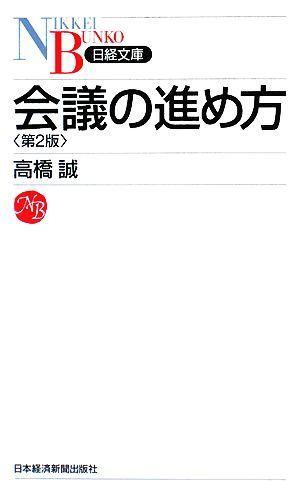 会議の進め方 日経文庫/高橋誠【著】_画像1