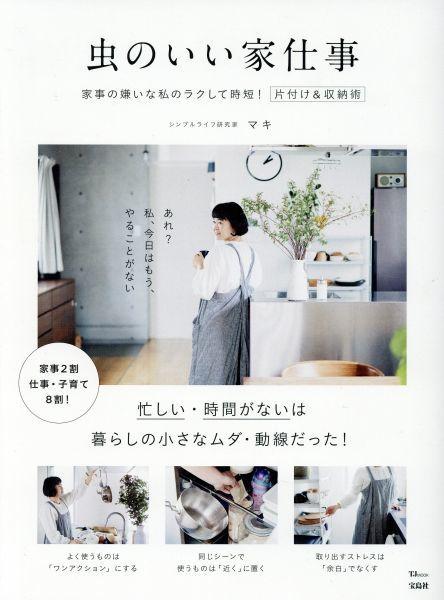 虫のいい家仕事 TJ MOOK/宝島社(その他)_画像1