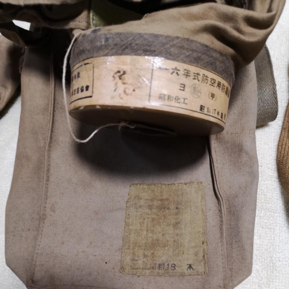 戦前 日本軍 防毒マスク ガスマスク 防毒 ケース 袋 3個 昭和化工 _画像5