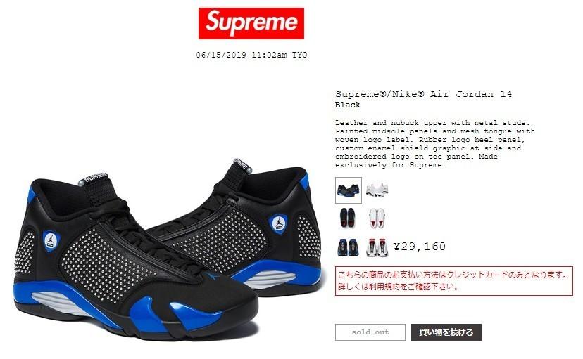 【国内新品】【27.5cm】 Supreme Nike Air Jordan XIV (black) US 9 1/2 (27.5cm) シュプリーム ジョーダン ナイキ_画像5