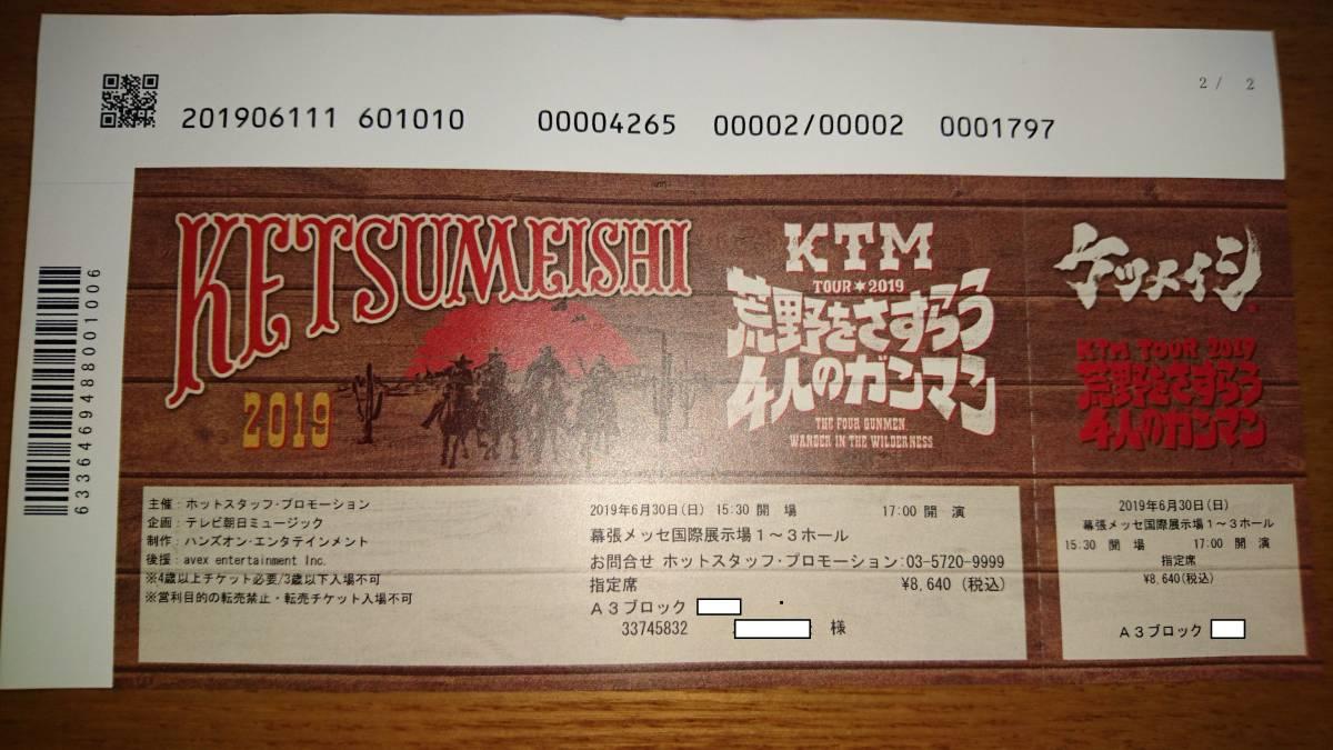 ケツメイシ KTM TOUR 2019 「荒野をさすらう4人のガンマン」追加公演 幕張メッセ 6月30日(日) A3ブロック 100番台 1枚