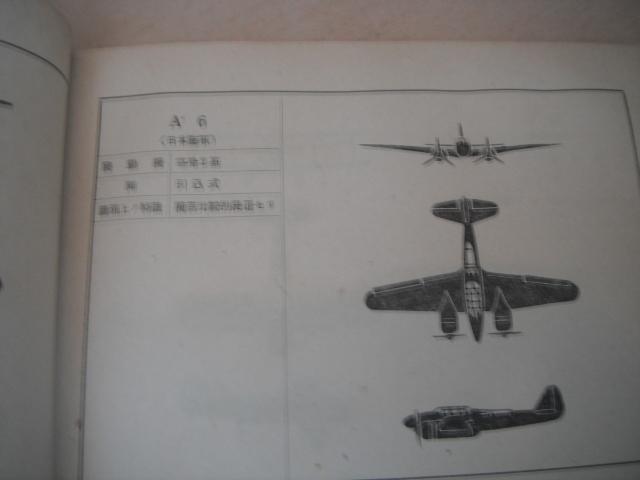 日米英飛行機便覧 参謀本部 極秘 印 性能概要 写真  海軍 陸軍 P40カーチス スピットファイア B19 ホーカーハリケーン_画像2