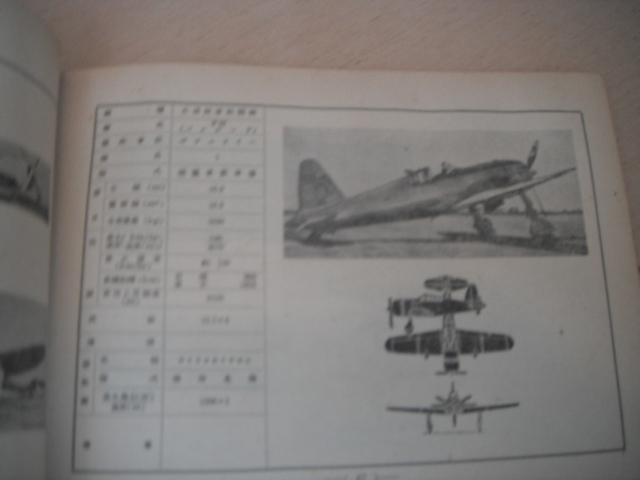 日米英飛行機便覧 参謀本部 極秘 印 性能概要 写真  海軍 陸軍 P40カーチス スピットファイア B19 ホーカーハリケーン_画像4