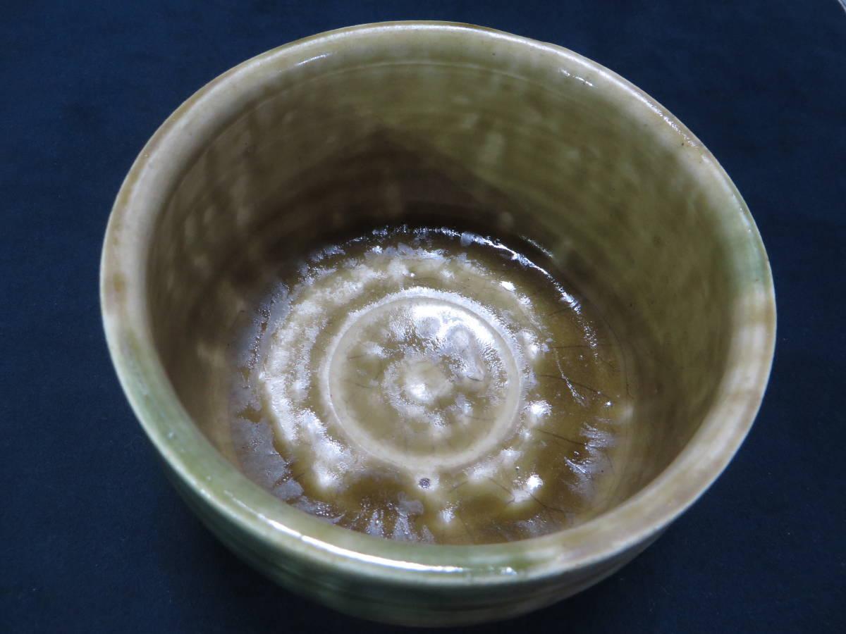 黄瀬戸茶碗  銘「福寿」  箱書有り 「蓬莱窯」印の共布付き_画像5