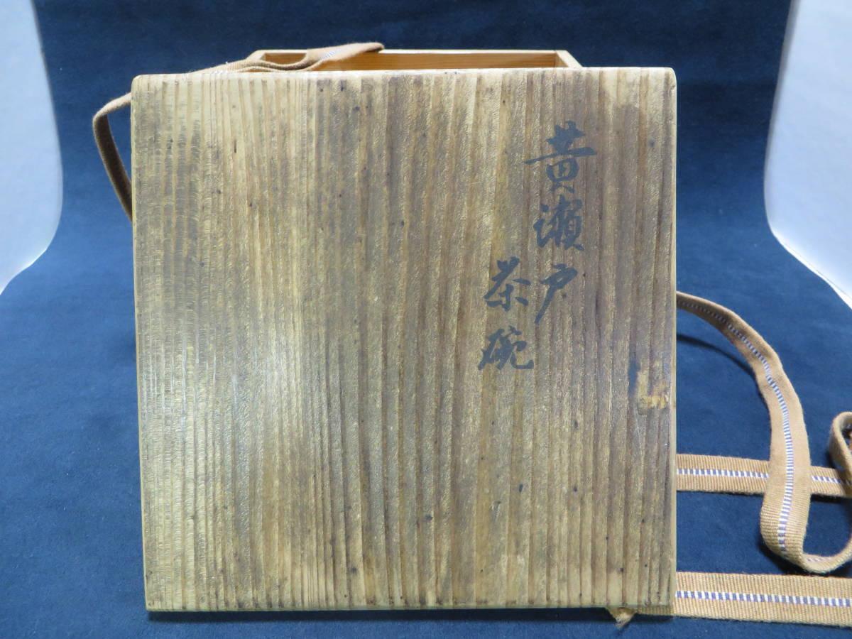 黄瀬戸茶碗  銘「福寿」  箱書有り 「蓬莱窯」印の共布付き_画像8