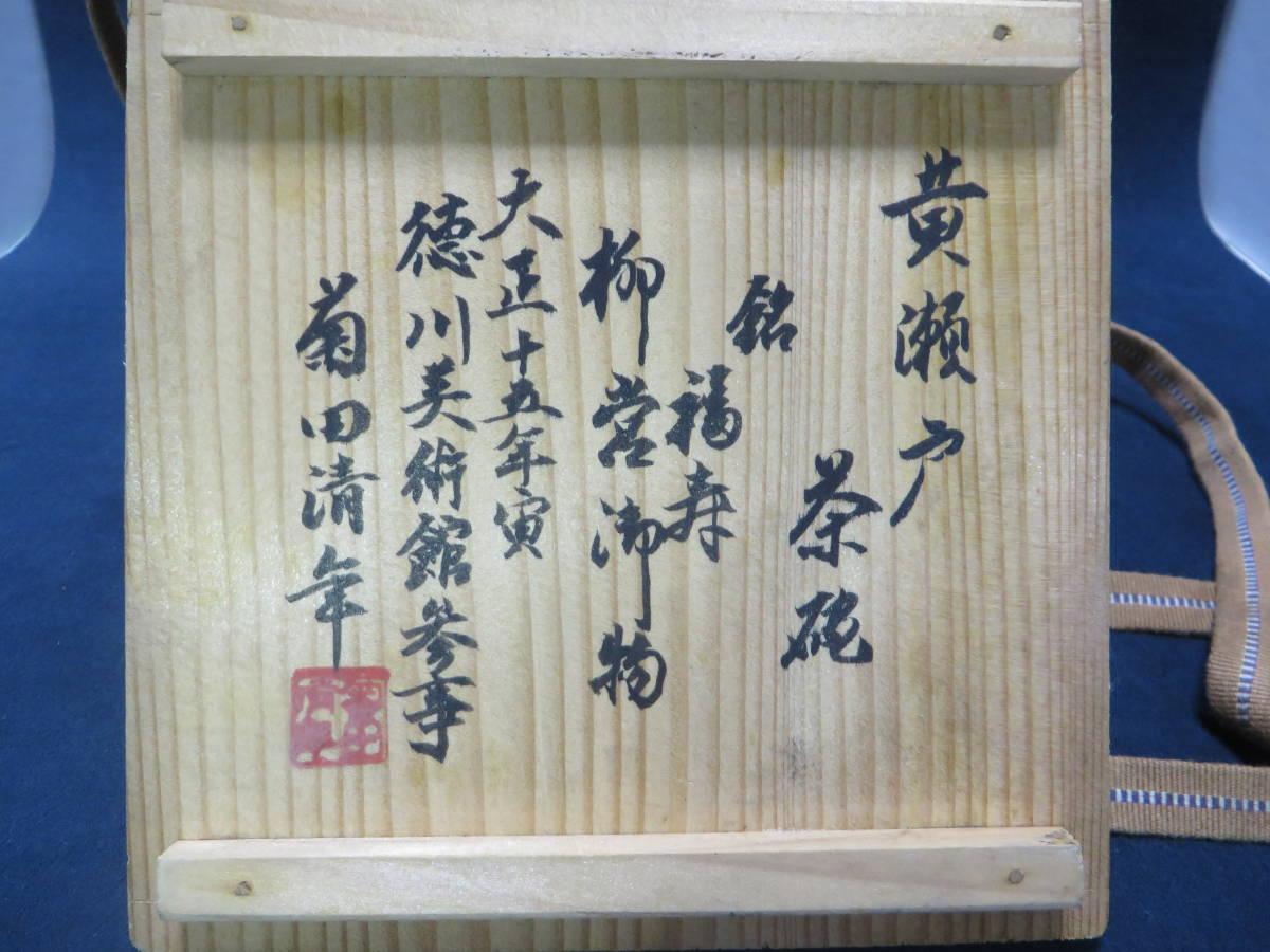 黄瀬戸茶碗  銘「福寿」  箱書有り 「蓬莱窯」印の共布付き_画像9