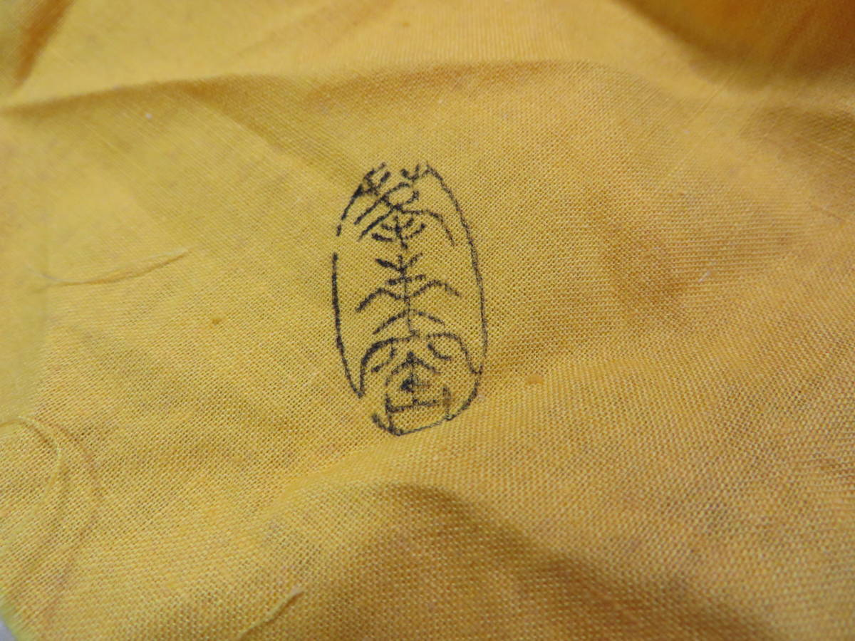 黄瀬戸茶碗  銘「福寿」  箱書有り 「蓬莱窯」印の共布付き_画像10