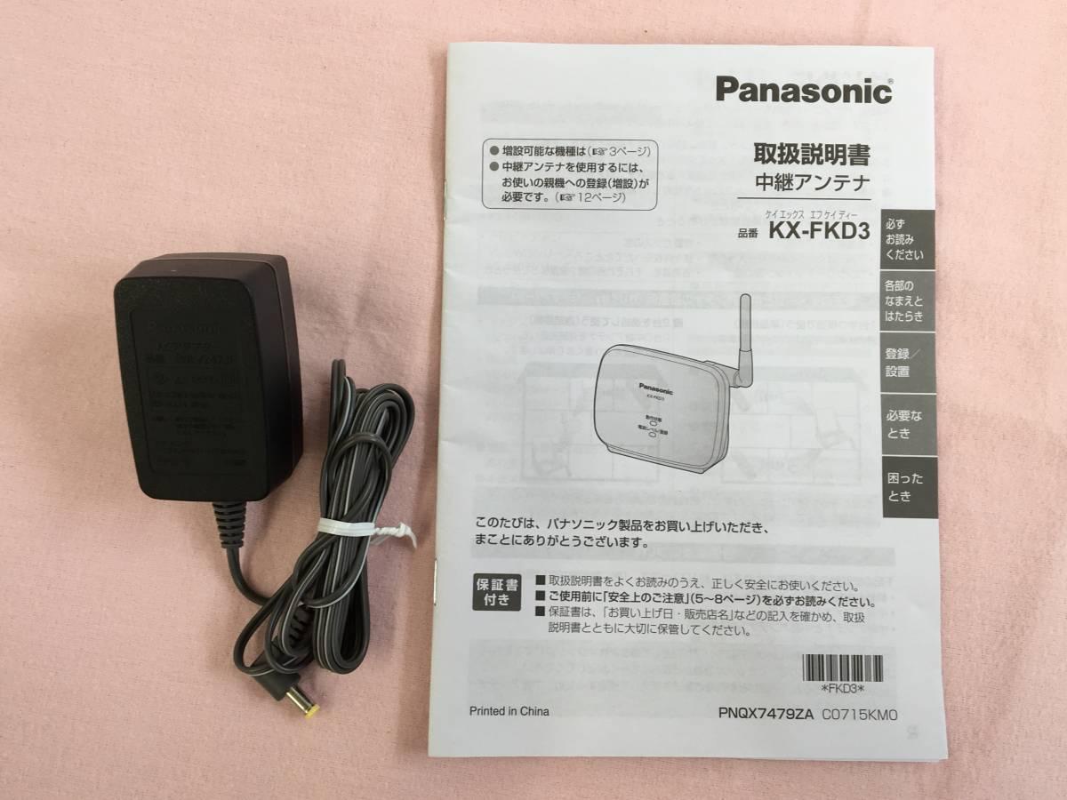 Panasonic パナソニック 中継アンテナ KX-FKD3 中古品_画像6