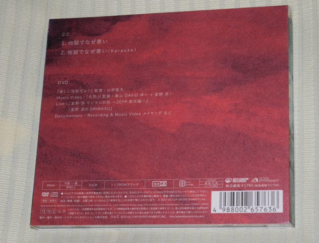 星野源 地獄でなぜ悪い(初回限定盤)(DVD付) 中古_画像2
