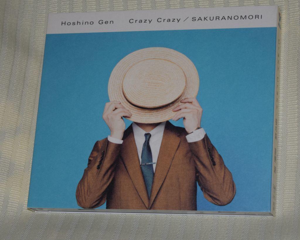 星野源 「Crazy Crazy/桜の森」(初回限定盤) 中古