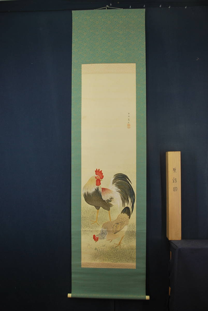 【真作】春陽/双鶏図/掛軸☆宝船☆T-262 J_画像10