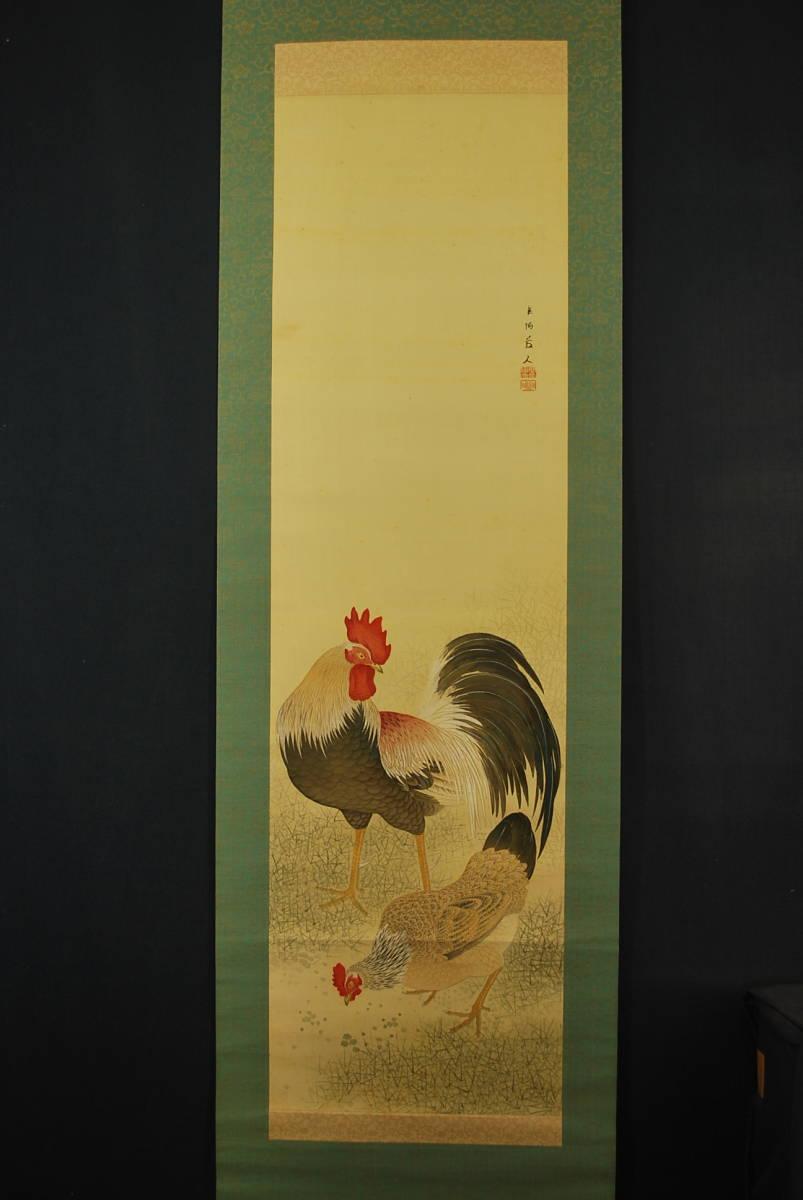 【真作】春陽/双鶏図/掛軸☆宝船☆T-262 J_画像7