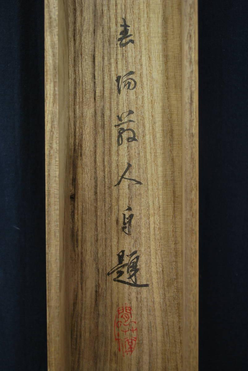 【真作】春陽/双鶏図/掛軸☆宝船☆T-262 J_画像9