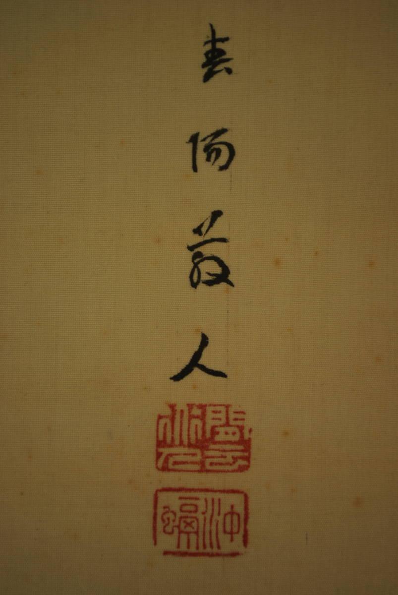 【真作】春陽/双鶏図/掛軸☆宝船☆T-262 J_画像8