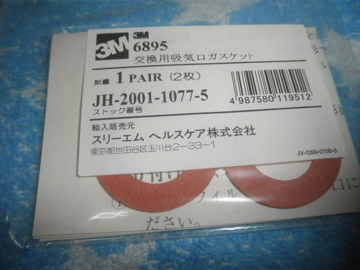 3M 全面 マスク 6000F 送料込_画像10