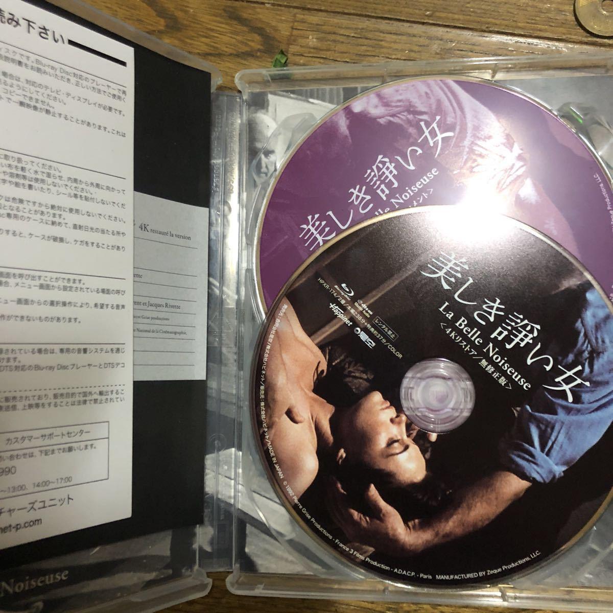 超高画質!カミソリクラス超高画質4k盤「美しき諍い女」ヘアー無修正!二枚組レストア!美しすぎる裸体!_画像8