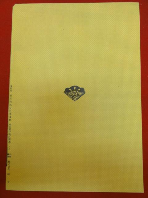26986『ハムレット』丸の内松竹B5判パンフ ローレンス・オリヴィエ ジーン・シモンズ ベイジル・シドニー アイリーン・ハーリー_画像2