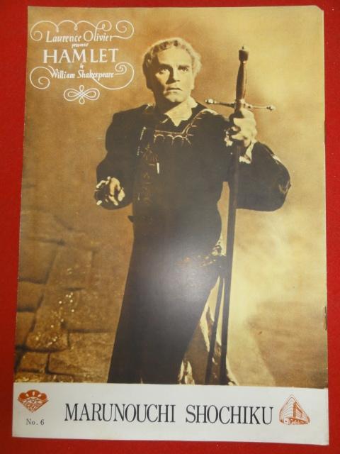 26986『ハムレット』丸の内松竹B5判パンフ ローレンス・オリヴィエ ジーン・シモンズ ベイジル・シドニー アイリーン・ハーリー_画像1