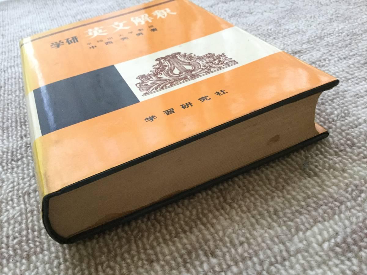 学研 英文解釈 中西秀男著 昭和41年4月1日第33版発行_画像3