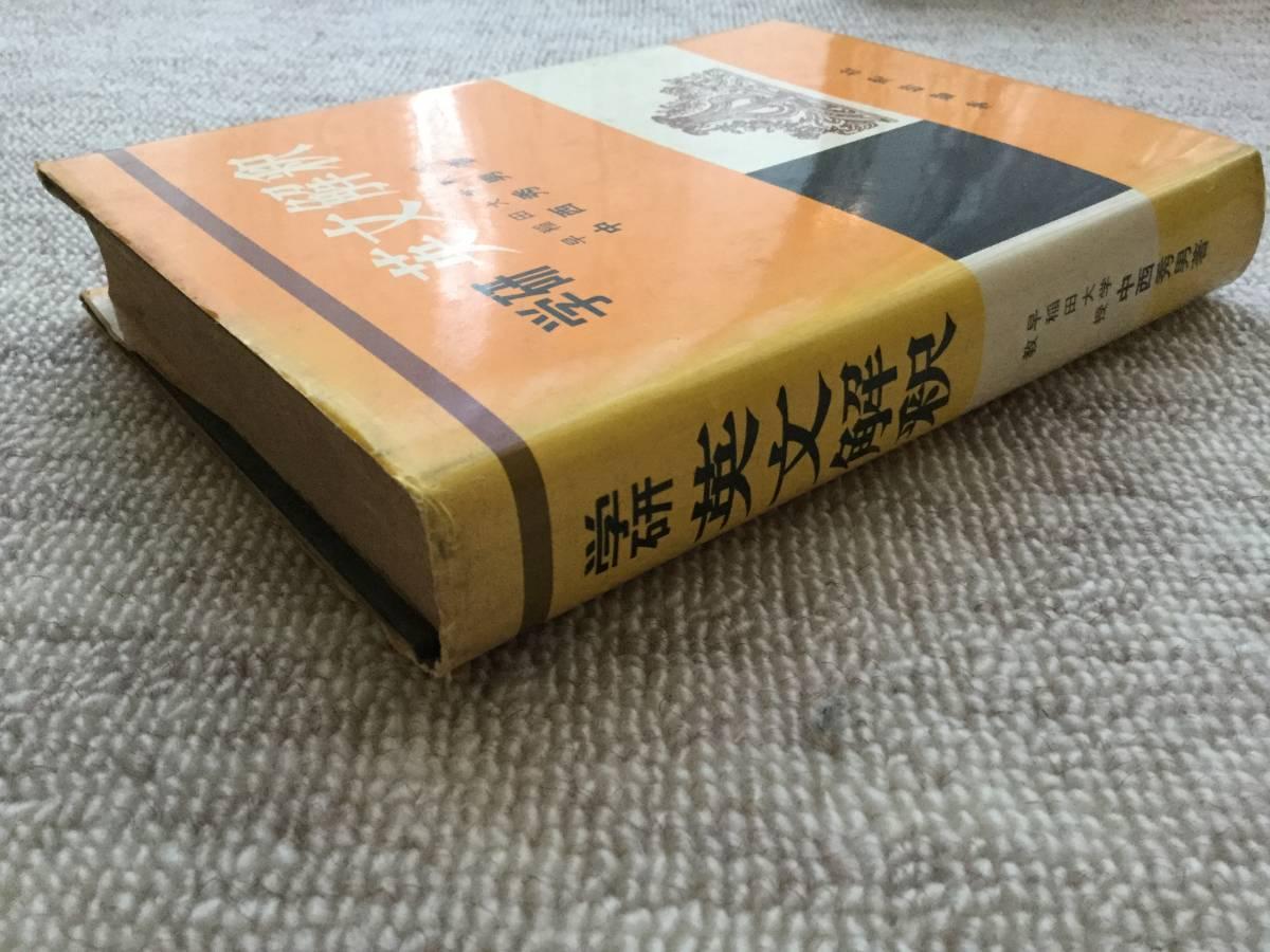 学研 英文解釈 中西秀男著 昭和41年4月1日第33版発行_画像6