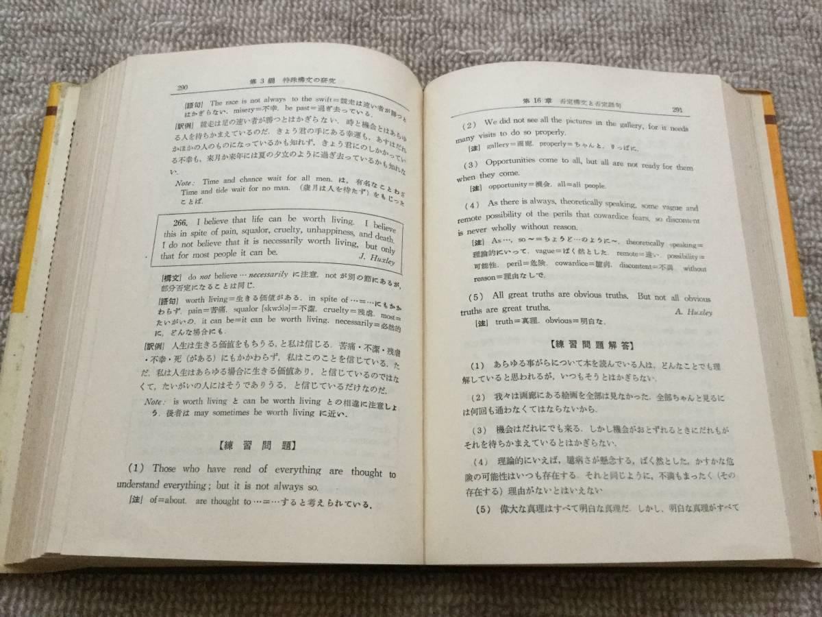 学研 英文解釈 中西秀男著 昭和41年4月1日第33版発行_画像7