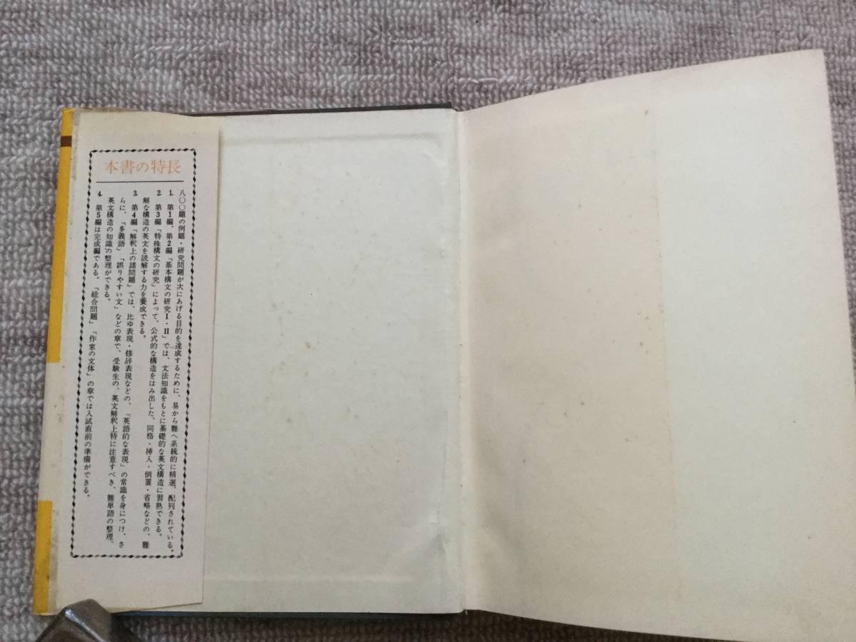 学研 英文解釈 中西秀男著 昭和41年4月1日第33版発行_画像8