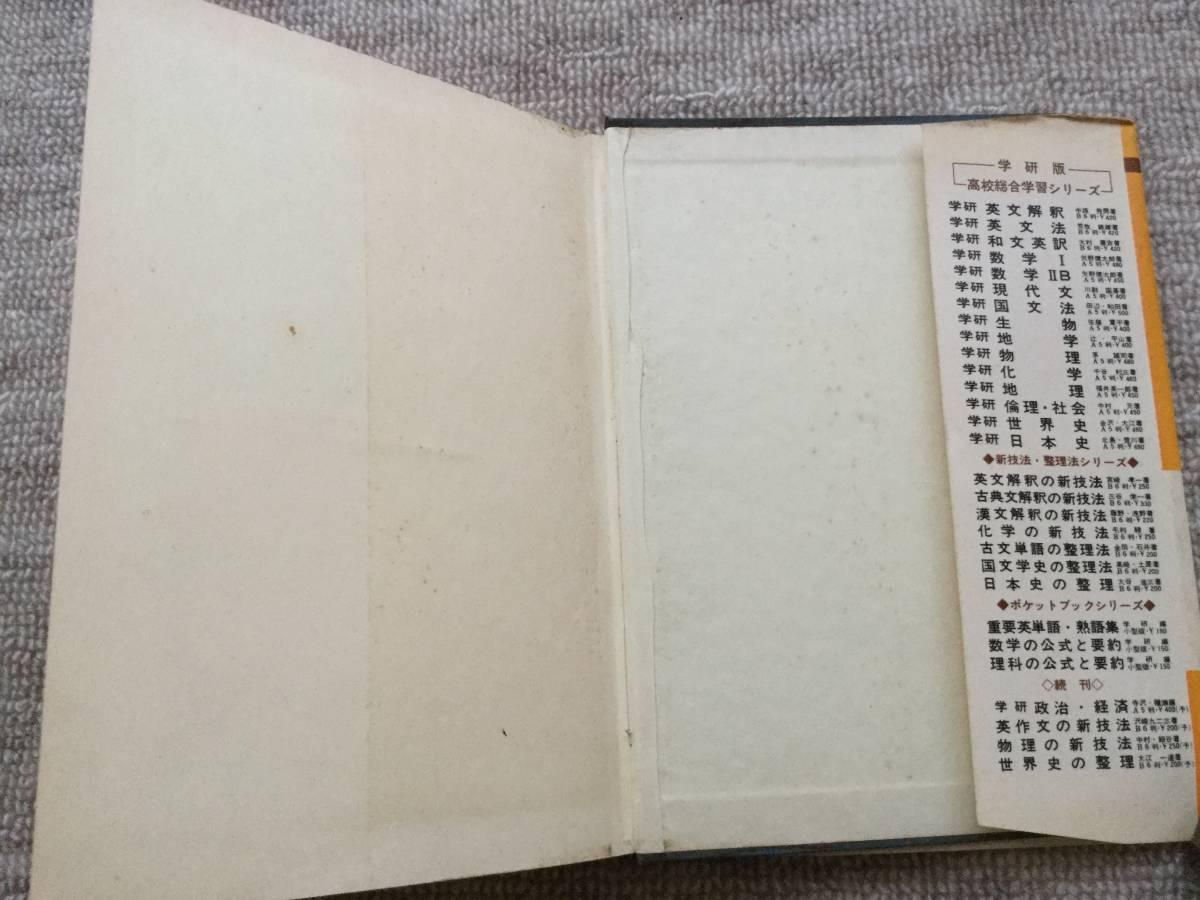 学研 英文解釈 中西秀男著 昭和41年4月1日第33版発行_画像9