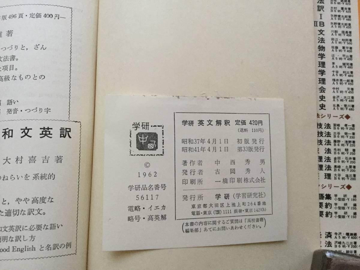 学研 英文解釈 中西秀男著 昭和41年4月1日第33版発行_画像10