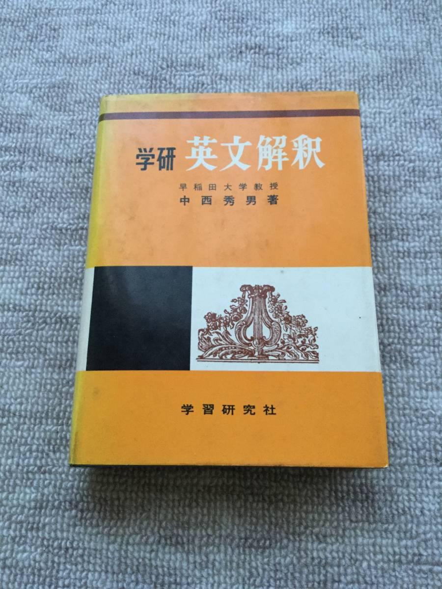 学研 英文解釈 中西秀男著 昭和41年4月1日第33版発行