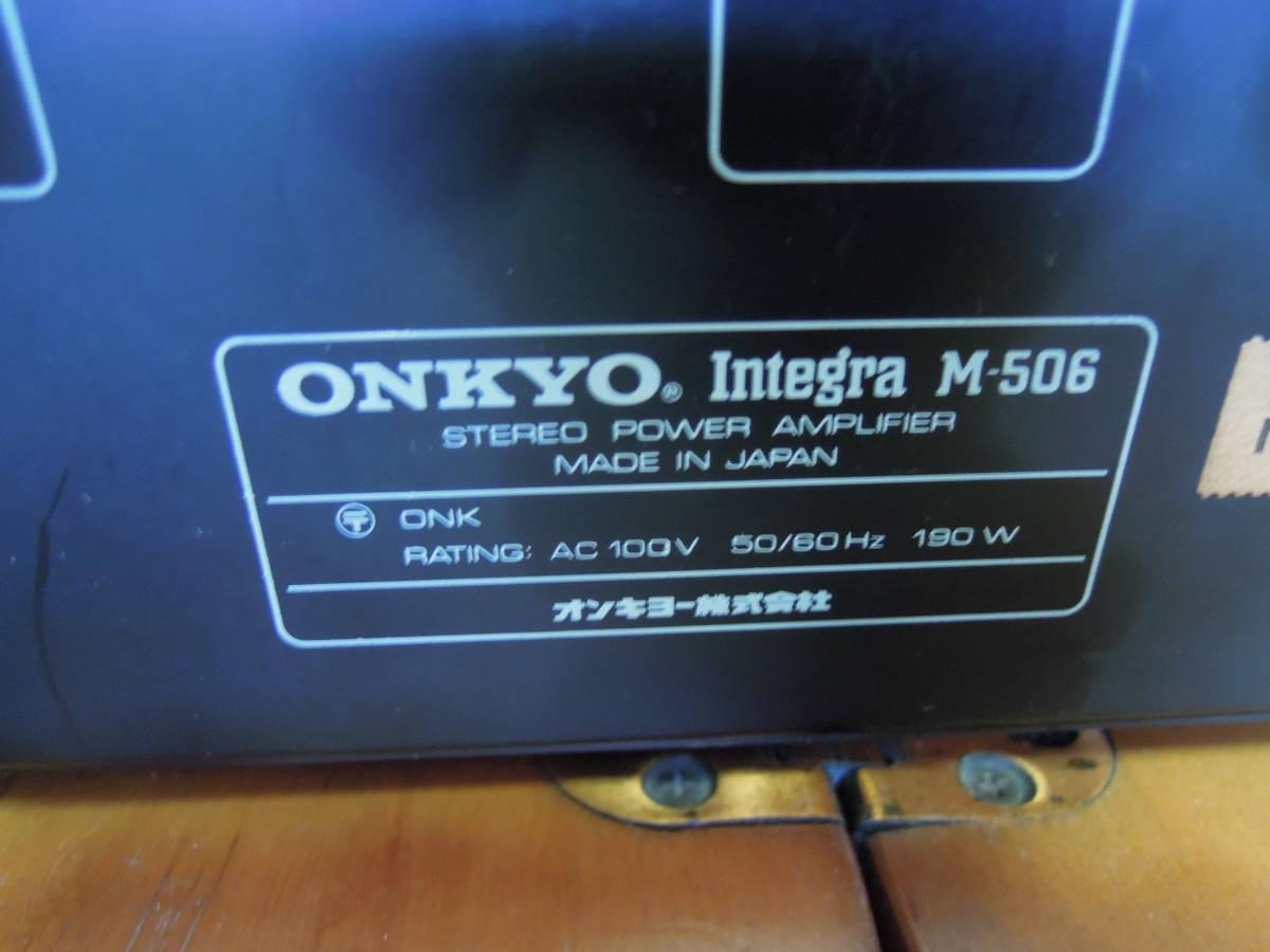ONKYO INTEGRA M-506オンキョー インテグラ ステレオパワーアンプ 動作品_画像10