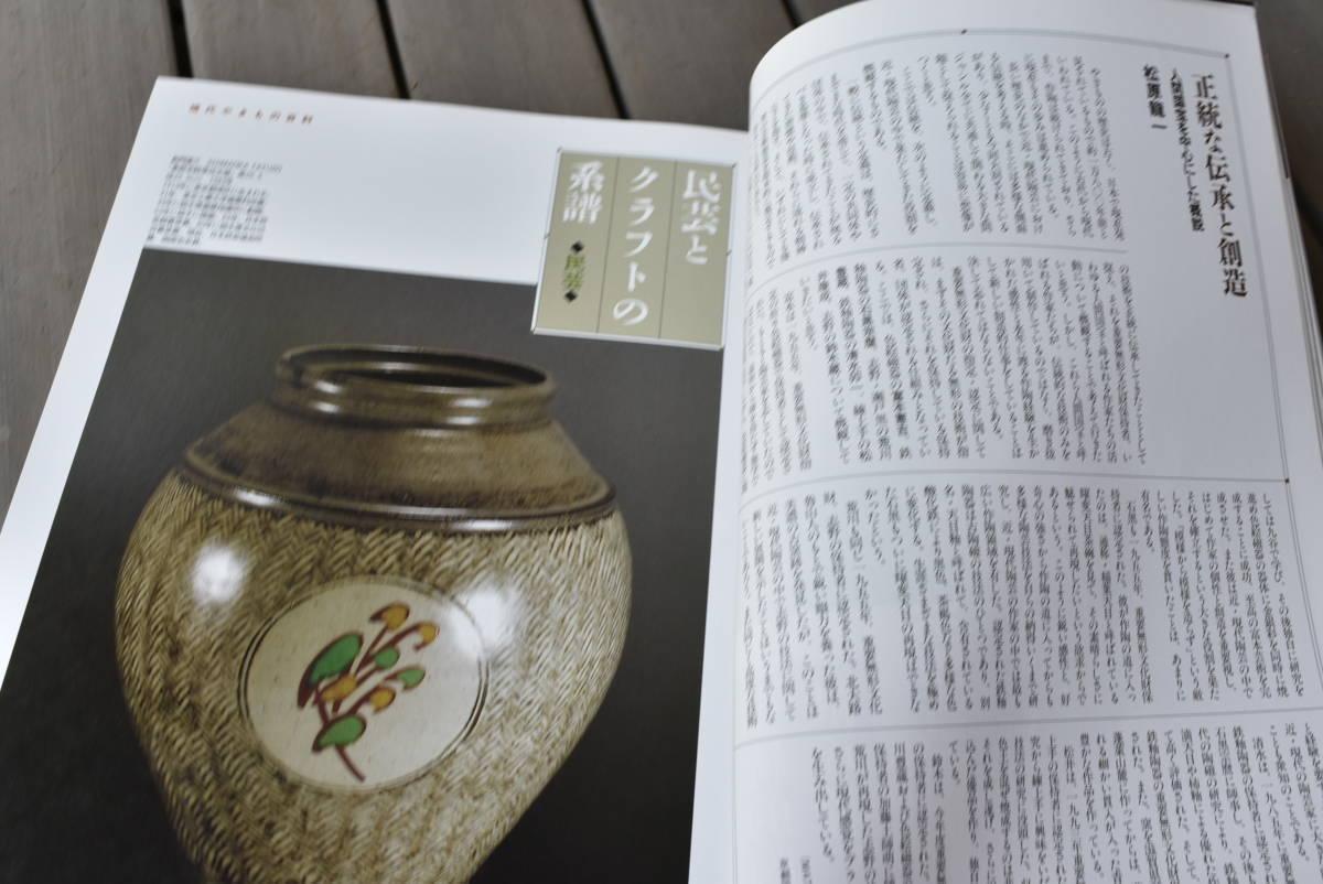 炎芸術 NO.40★特集:現代やきもの百科★1994年9月★_画像2