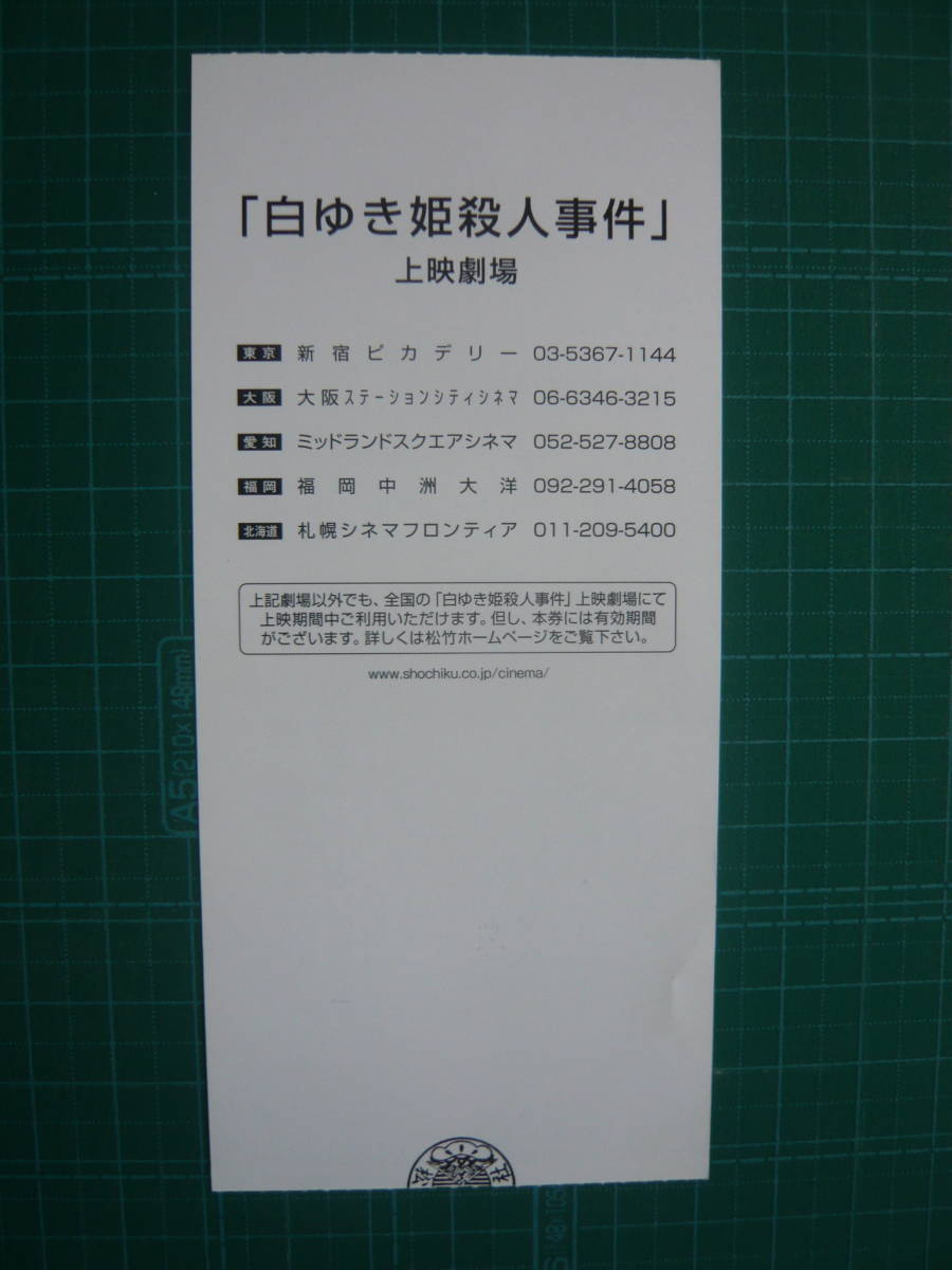 映画半券★白ゆき姫殺人事件★井上真央_画像2
