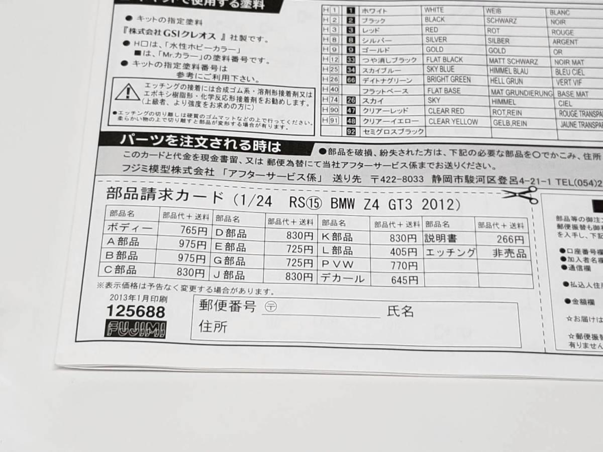 ジャンク デカール切取 BMW Z4 GT 2012 フジミ 1/24◆Pi92B_画像10