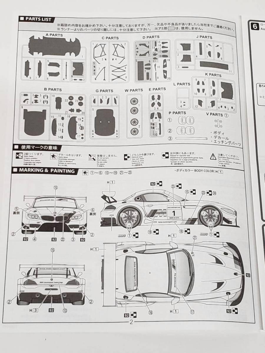 ジャンク デカール切取 BMW Z4 GT 2012 フジミ 1/24◆Pi92B_画像8