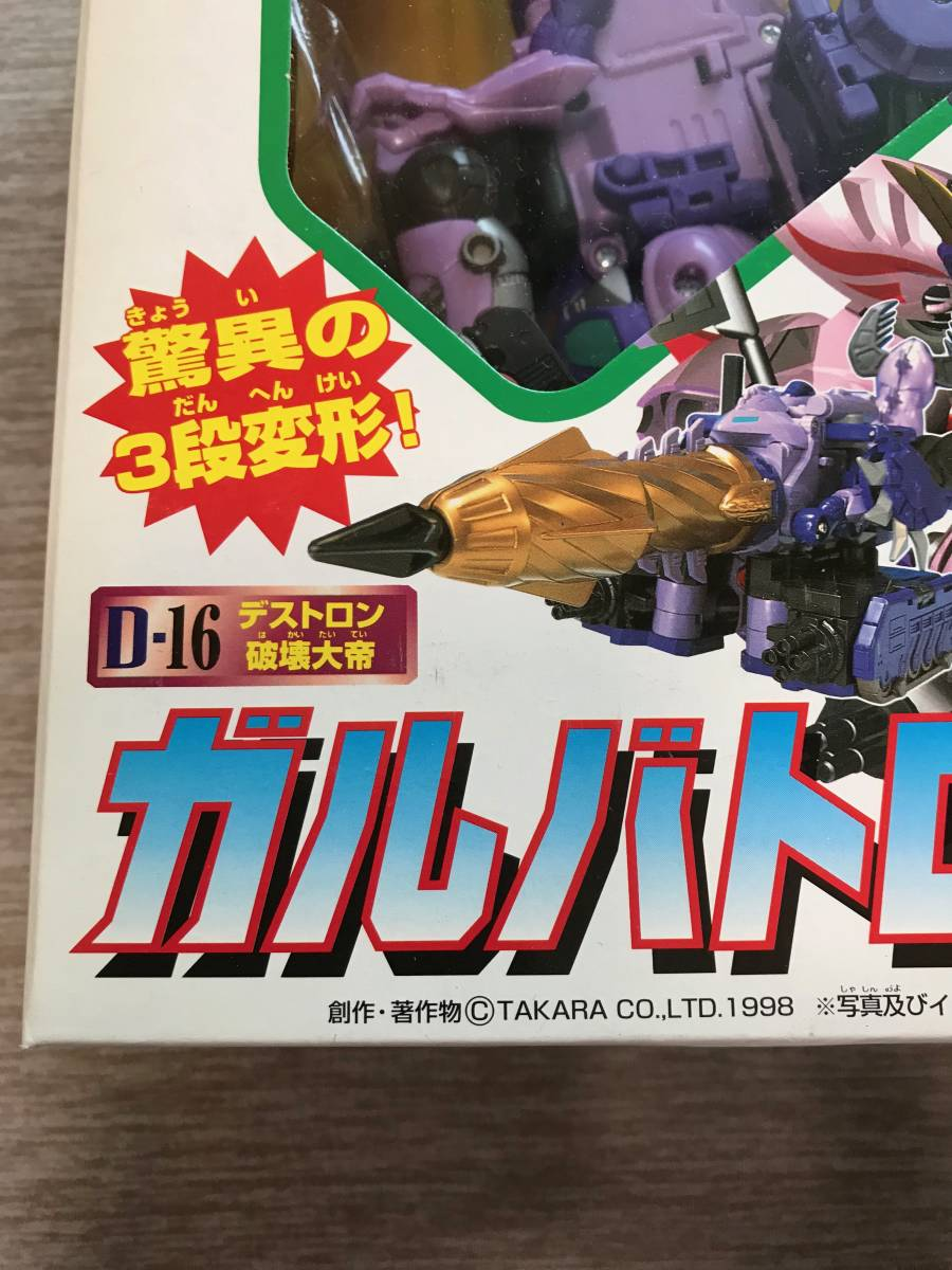トランスフォーマー ガルバトロン D-16 デストロン 破壊大帝 TAKARA 未使用 自宅保管品_画像2