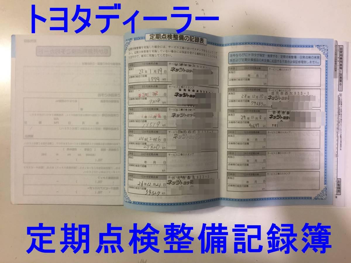 車検満タン!令和3.6月22Y S /ワンオーナー/禁煙車/ディーラー定期点検記録簿/TV/Bモニター/HDDナビ/ETC/DVD/_画像10
