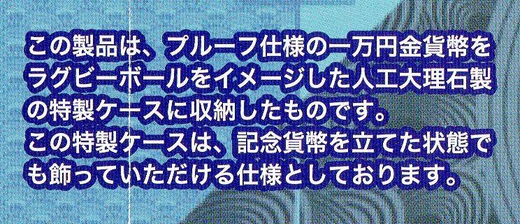 ラグビーワールドカップ 2019 日本大会 記念貨幣 一万円 金貨 記念金貨 リーフレット有り同梱_画像4
