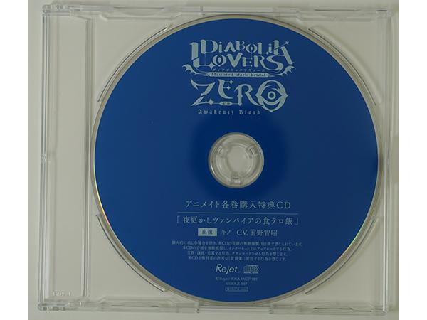 代購代標第一品牌- 樂淘letao - DIABOLIK LOVERS ZERO Floor 7