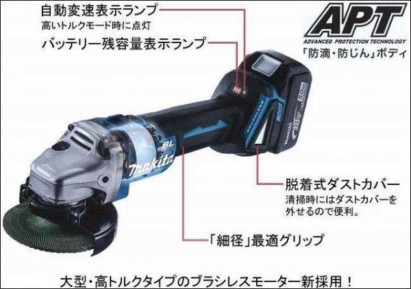 【新品】1円 makita マキタ 18V 充電式 ディスクグラインダー GA504DZ 同等品 サンダー コードレス_画像4