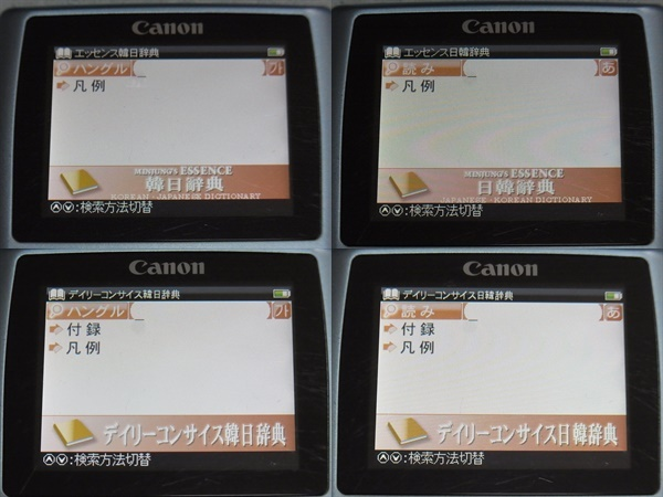 即決 Canon 韓国語カラー電子辞書 wordtank S504★韓日辞典・日韓辞典収録_画像7