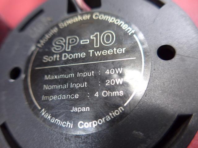 ツイーター ナカミチ SP-10 ジャンク扱い ローバーミニ その他一般車 定格20w 最大40w フロントスピーカー_画像7