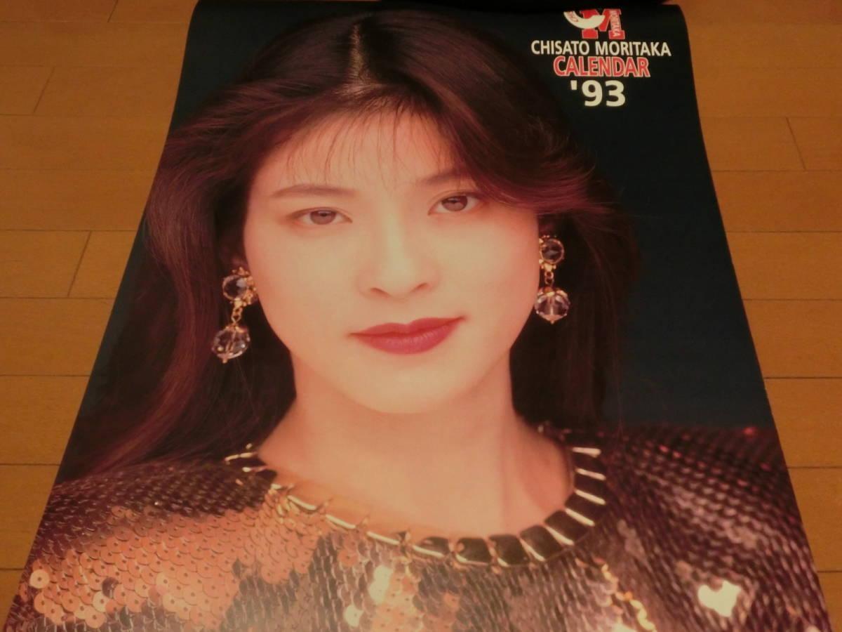 森高千里 1993年 カレンダー