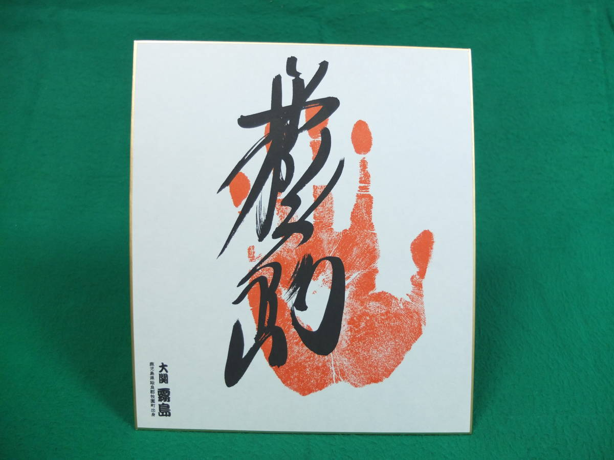 大相撲★大関 霧島 手形サイン色紙★ 力士/角界/陸奥親方