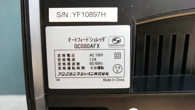 アコブランズ シュレッダー GCS60AFX オートフィードシュレッダ 中古動作品_画像9