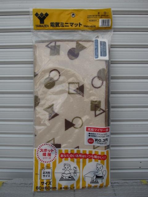 新品・未使用☆YAMAZAEN 山善 電機ミニマット YM-606 正方形 60 x 60 cm スポット暖房シリ-ズ☆ホットカ-ペット